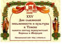 В Томске пройдут юбилейные XXV Духовно-исторические Кирило-Мефодиевские чтения
