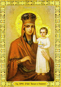 23 июня 2007 года в город Томск из Киева прибывает известная святыня – чудотворная икона Божией Матери «Призри на смирение»