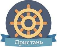 В Томской области успешно завершилась смена адаптационного трудового лагеря для детей-сирот «Пристань»