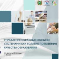 Представители Томской епархии приняли участие в августовской педагогической конференции