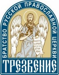 Русская Православная Церковь отмечает День трезвости