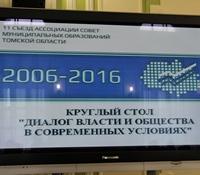 Представитель Томской епархии принял участие в мероприятиях ХI Съезда Совета муниципальных образований Томской области