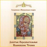 В Кемерово состоялись IX Иоанновские образовательные чтения