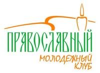Исполнилось 10 лет православному молодёжному клубу при Богоявленском кафедральном соборе