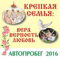 Участники автопробега Томск-Губино поддержат многодетные семьи