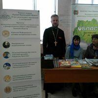 Священники Томска и приходские педагоги приняли участие в областной конференции работников образования