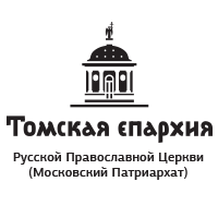 Сообщение Томской епархии