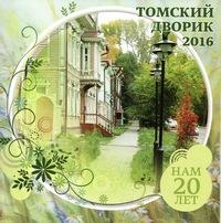 Храм стал победителем в общегородском конкурсе благоустройства «Томский дворик»