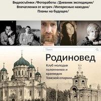 В Томской семинарии пройдёт презентация молодёжного краеведческого  клуба «Родиновед»