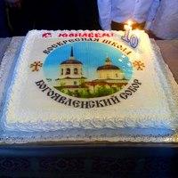 Воскресная школа Богоявленского кафедрального собора отпраздновала свое десятилетие