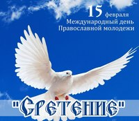 Митрополит Ростислав ответит на вопросы томской молодёжи