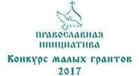 Начался прием заявок на конкурс малых грантов «Православная инициатива - 2017»