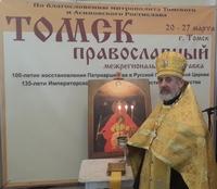 В Томске начала работу выставка-ярмарка «Томск православный»