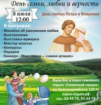 В Томске в День семьи, любви и верности состоится семейный праздник