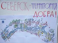 Северск -  территория добра
