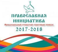 Стартовал международный грантовый конкурс «Православная инициатива 2017 - 2018»