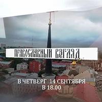 Митрополит Ростислав стал гостем программы «Православный взгляд»  на ТК «Томское время»