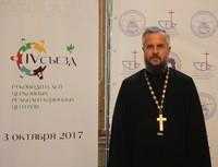 Клирик Томской епархии принял участие в работе IV съезда руководителей реабилитационных центров