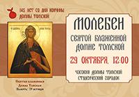 29 октября исполняется 145 лет со дня кончины святой блаженной Домны Томской