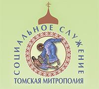 Томичей приглашают на социальную конференцию Томской митрополии