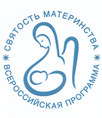 Северская женская консультация стала финалистом всероссийского православного конкурса «Святость материнства»