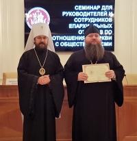 Представитель Томской епархии принял участие в семинаре Общецерковной аспирантуры и докторантуры