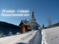 Рождественский пост – время духовного роста