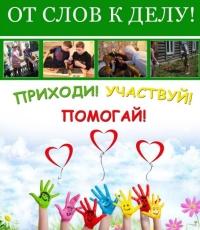 «От слов к делу!». В Санкт – Петербурге прошла презентация православного волонтерского клуба из Томска