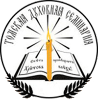 Представитель Томской духовной семинарии принял участие в международной конференции по библеистике