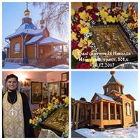 В храмах свят. Николая отметили престольные праздники