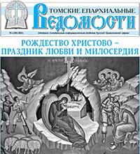 Вышел Рождественский номер епархиальной газеты