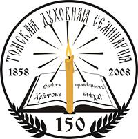 Программа историко-богословской конференции «Духовное образование в Сибири: история и современность»