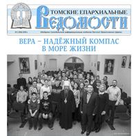 «Томские епархиальные ведомости» рассказывают о православной молодёжи