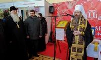 Митрополит Ростислав возглавил открытие православной выставки-ярмарки «От покаяния к воскресению России»