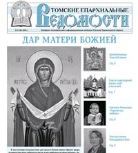 «Томские епархиальные ведомости» рассказывают о святынях Пресвятой Богородицы