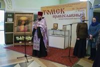 "Начала работу выставка-ярмарка ""Томск Православный»"