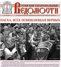 Светлому празднику Пасхи посвящён апрельский выпуск газеты «Томские епархиальные ведомости»