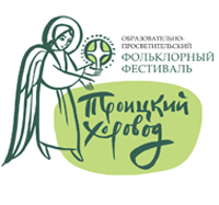 Томичей приглашают на фольклорный фестиваль «Троицкий хоровод».