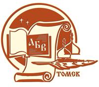 В Томске проходят XXVIII Кирилло-Мефодиевские чтения
