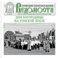 «Томские епархиальные ведомости» рассказывают о юбилее Иверской часовни и других событиях жизни Томской епархии