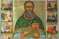 Проповедь ко Дню прославления святого праведного Иоанна Кронштадтского