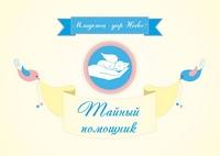 Тайные помощники помогут мамам и малышам в трудной жизненной ситуации