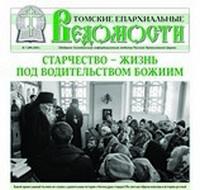 Седьмой номер газеты «Томские епархиальные ведомости» вышел из печати в канун дня памяти преподобного Серафима Саровского