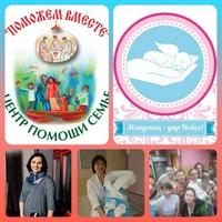 Томскому приюту «Дом для мамы» исполнился 1 год