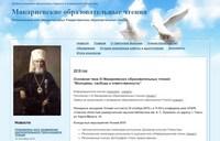 Открыт приём заявок на организацию и проведение образовательных мероприятий Макариевских образовательных чтений
