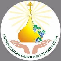 Благочиние Томского района Томской епархии приглашает на первый Молодежный образовательный форум.