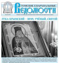 Вышел из печати октябрьский номер газеты «Томские епархиальные ведомости»