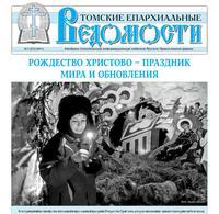 Первый в 2019 году номер газеты «Томские епархиальные ведомости» выйдет из печати в преддверии Рождества Христова
