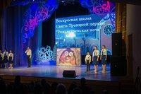 Концерт Рождественского фестиваля воскресных школ состоится в Томске