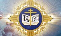 Представители Томской епархии принимают участие в работе XXVII Международных Рождественских образовательных чтений